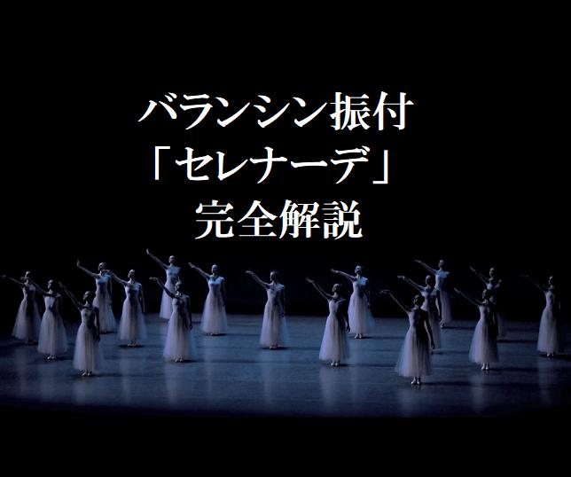 バランシン振付バレエ「セレナーデ」誰もが知るチャイコフスキーの曲