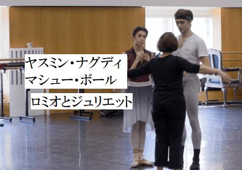 英国ロイヤルバレエ団「ロミオとジュリエット」ヤスミン・ナグディ、マシュー・ボール主演