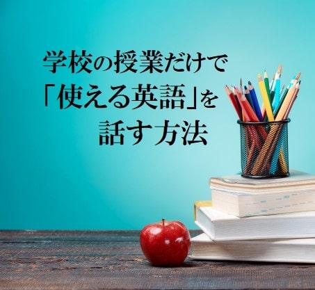 学校の授業だけで使える英語を手に入れる方法