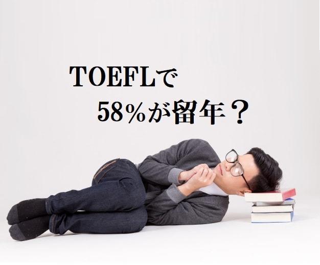 大学生とTOEFL。難しすぎて学年の半数を留年に追い込む!