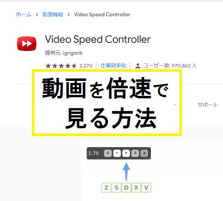 動画を倍速で見る方法