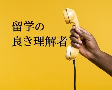 アメリカ留学中の良き理解者。聴覚障害と第2言語の英語