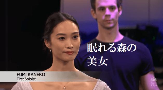 ロイヤル・バレエ団「眠れる森の美女」金子扶生さんが代役で主演。劇場公開中-min