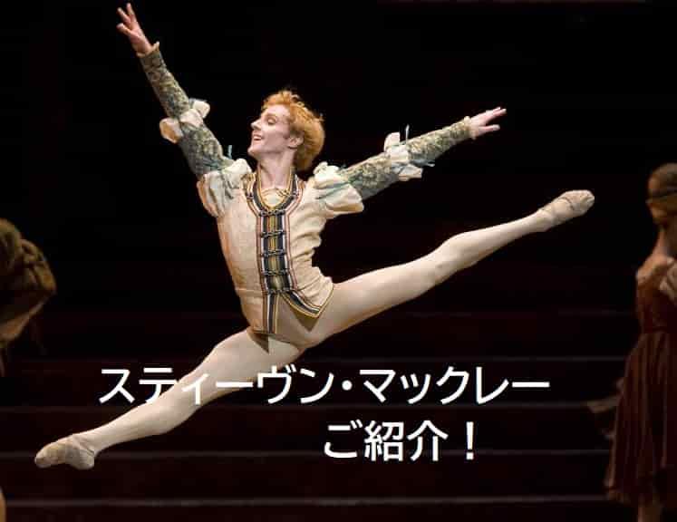 スティーヴン・マックレーとは?英国ロイヤルバレエ団のプリンシパル