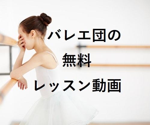 世界中のバレエ団の無料レッスン動画