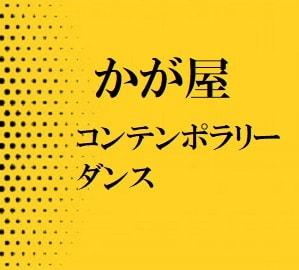 爆笑問題のシンパイ賞!!シンパイなネタSP!!第2夜かが屋「コンテンポラリーダンス」