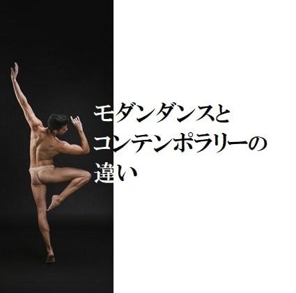 モダンダンスとコンテポラリーダンスの違い