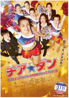 チア☆ダン ~女子高生がチアダンスで全米制覇しちゃったホントの話の感想