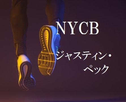 ニューヨーク・シティ・バレエ団の常任振付家ジャスティン・ペック