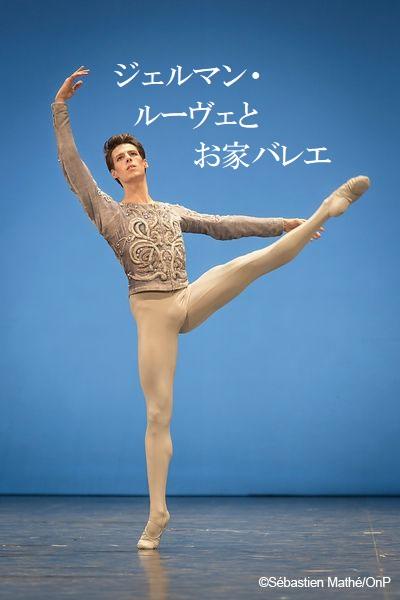 ガチイケメンバレエダンサー「ジェルマン・ルーヴェ」とお家バレエ