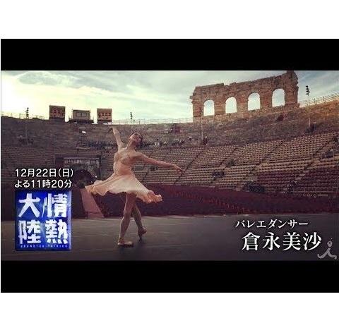情熱大陸「倉永美沙さん」。ボストンバレエ団の対談理由を探る