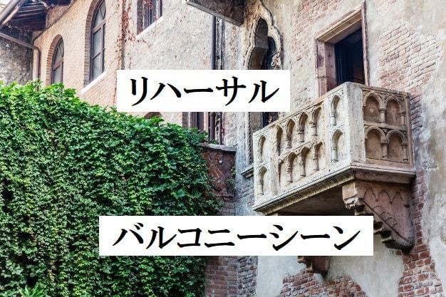 「ロミオとジュリエット」バルコニーシーンのリハーサル(ヤスミン・ナグディとマシュー・ボール)