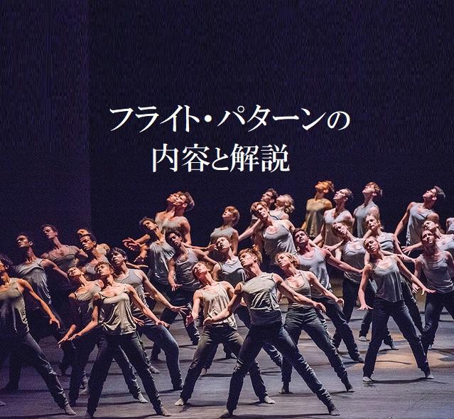 英国ロイヤルバレエ団「フライト・パターン」の内容と感想。鳥肌が…