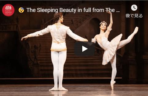 youtube限定公開中「眠れる森の美女」英国ロイヤルバレエ団