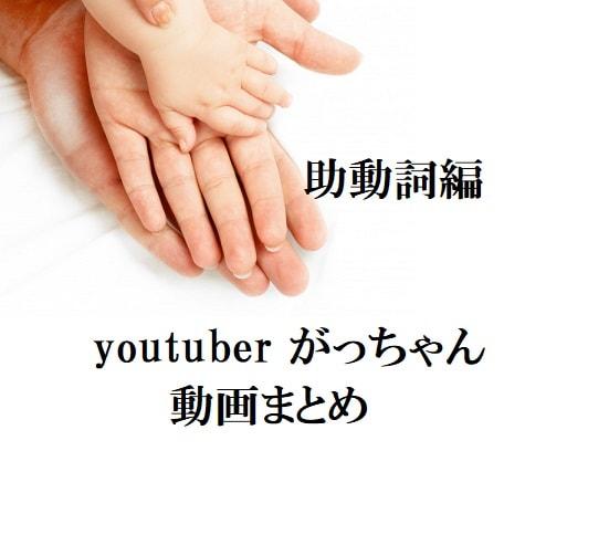 youtuberがっちゃんの英文法動画【まとめ】助動詞編