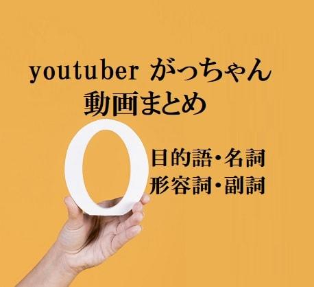 youtuberがっちゃんの英文法動画まとめ。目的語、形容詞編