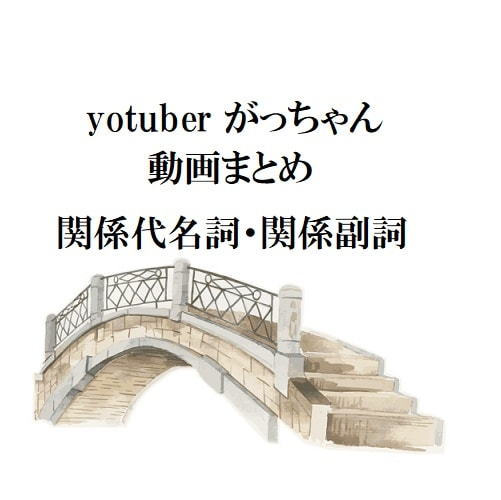 youtuberがっちゃんの英文法解説動画【まとめ】関係代名詞・関係副詞