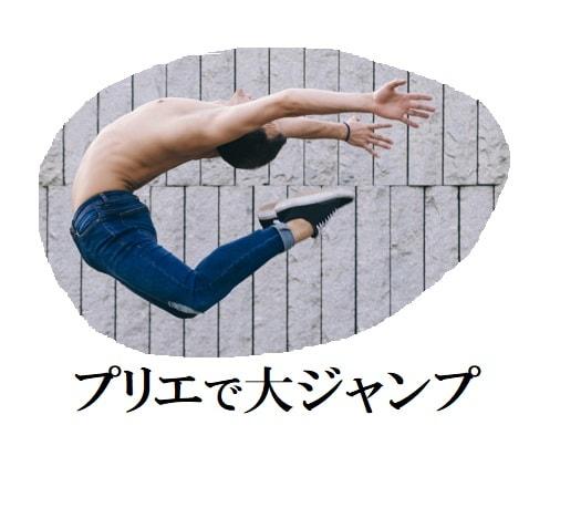 バレエのプリエはプロスポーツにも応用可。ただの屈伸運動じゃない!