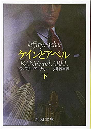 ジェフリー・アーチャー著「ケインとアベル」下巻