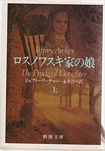 「ロスノフスキ家の娘」上巻のあらすじと感想。教育と女性の自立