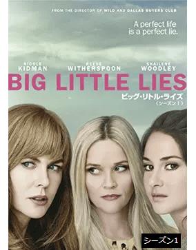 Big Little Lies「ビッグ・リトル・ライズ」のあらすじと感想