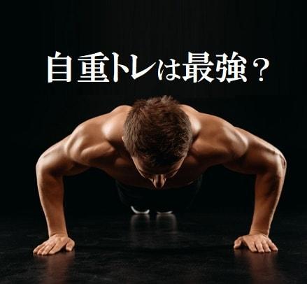 ジムに行く必要はない?ダンサーは自重トレから!プリズナートレーニング
