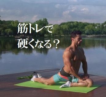 筋トレすると身体は硬くなる?ストレッチと筋力トレーニングの関係