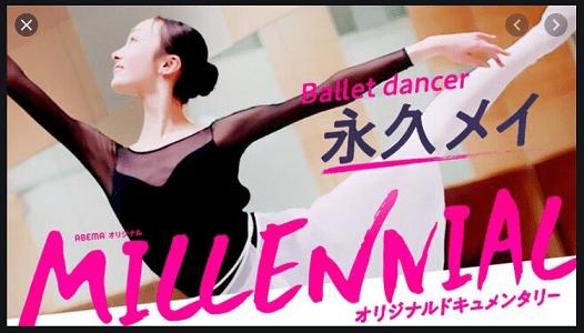 ABEMA TV「永久メイ」厳しいロシアで輝く若きバレエダンサー