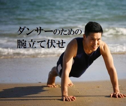 ダンサーのための自体重トレーニング「プッシュアップ:腕立て伏せ」