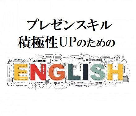 プレゼンテーションスキルや積極性をアップさせる英語勉強法まとめ