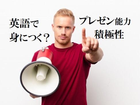 英語の勉強は語学力UPだけ?プレゼンテーションスキルや積極性もUP!