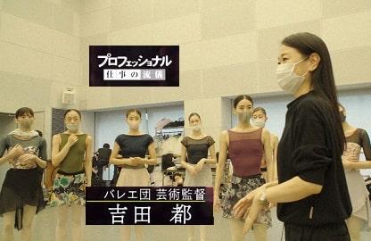 NHKプロフェッショナル「恐れずに、つま先立ちで」吉田都と米沢唯の特集