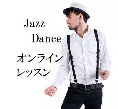 ジャズダンス上達のための無料オンラインレッスンのメリットとデメリット