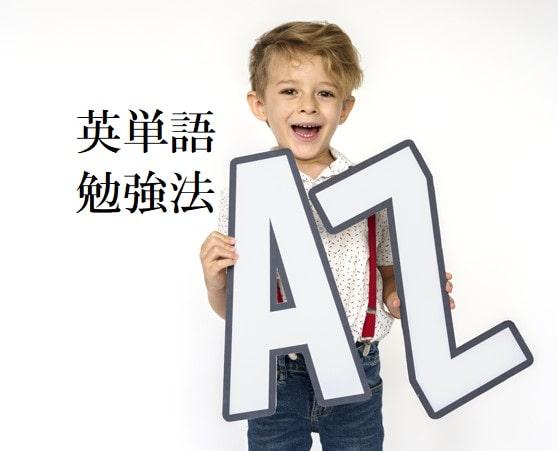 英単語の効率的な覚え方。Atsueigoさん動画の解説ともうひと工夫