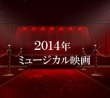 「アニー」「ジャージー・ボーイズ」【2014年】ミュージカル映画まとめ