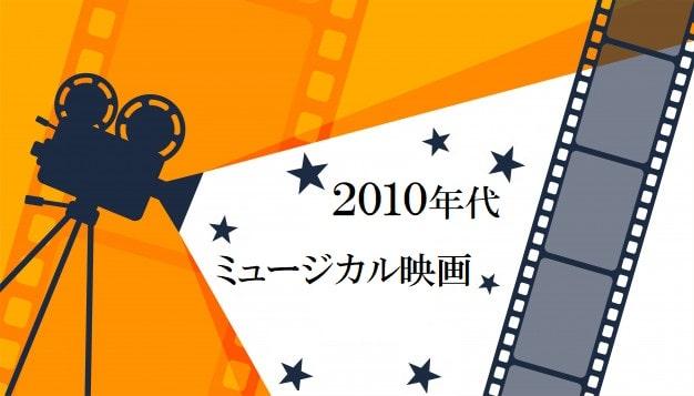 【2010年代】ミュージカル映画まとめリスト