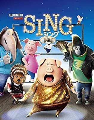 ミュージカル映画「SING/シング」英語版のあらすじと感想、曲目リスト