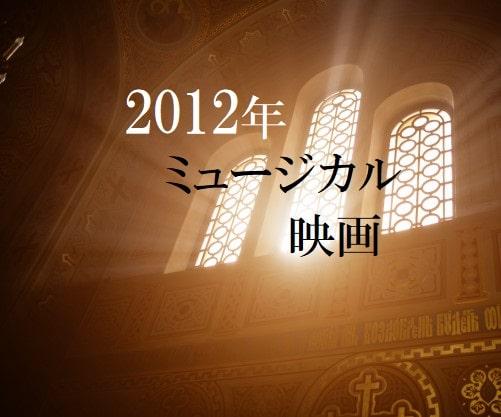 レ・ミゼラブル、ピッチ・パーフェクト【2012年】ミュージカル映画まとめ