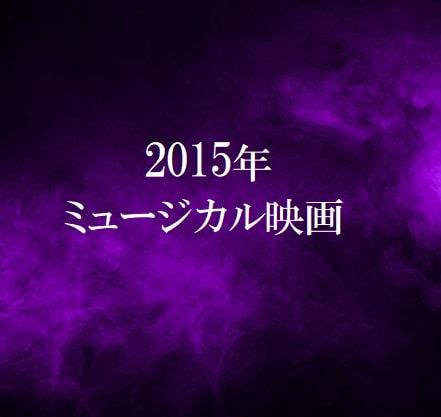 「ディセンダント」「ストレイト・アウタ・コンプトン」【2015年】ミュージカル映画まとめ