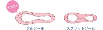 男性のバレエシューズ選び(フルソールとスプリットソール)