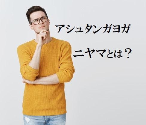 アシュタンガヨガ(八支則)の②ニヤマとは?考え方についての教え