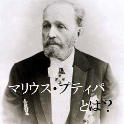 マリウス・プティパとは?バレエからセリフをなくした偉大な振付家。