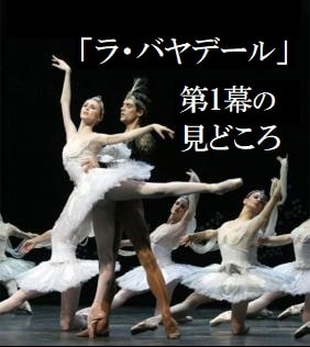 バレエ「ラ・バヤデール」第1幕のあらすじと見どころポイント