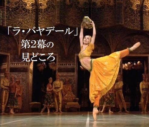 バレエ「ラ・バヤデール」第2幕のあらすじと見どころポイント