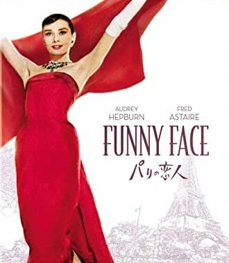 オードリー・ヘプバーン初のミュージカル映画「パリの恋人」のあらすじと解説