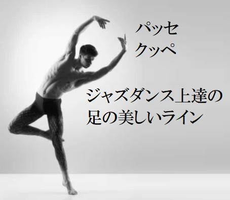 ジャズダンス上達のためのバレエ。足のラインとカマ足。パッセとクッペ