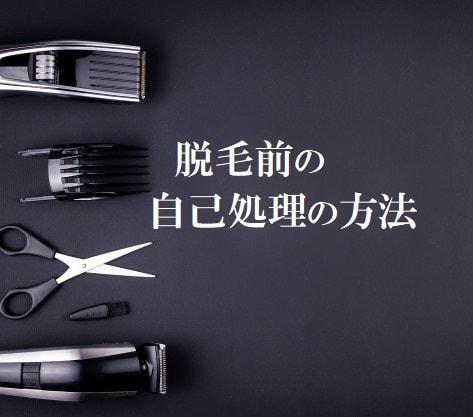 脱毛前の自己処理の方法。T字カミソリ、電気シェーバーで