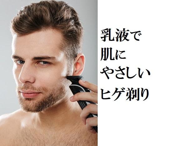 男性の肌に優しいヒゲ剃りの方法。乳液をシェービングジェル代わりに