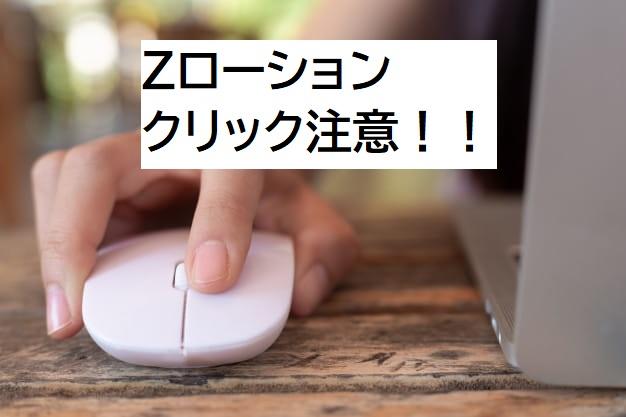 Zローションは気軽にクリックしない、購入しないよう注意