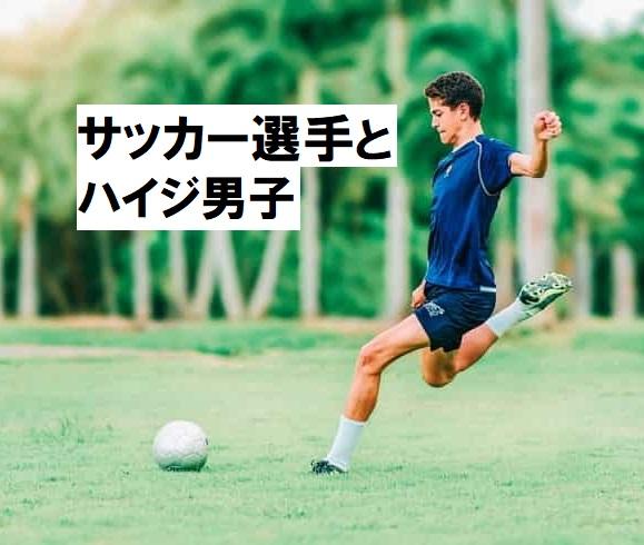 サッカー選手のVIO脱毛、ハイジ男子化について